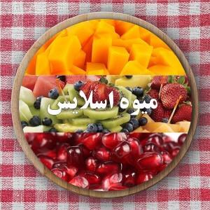 میوه اسلایس